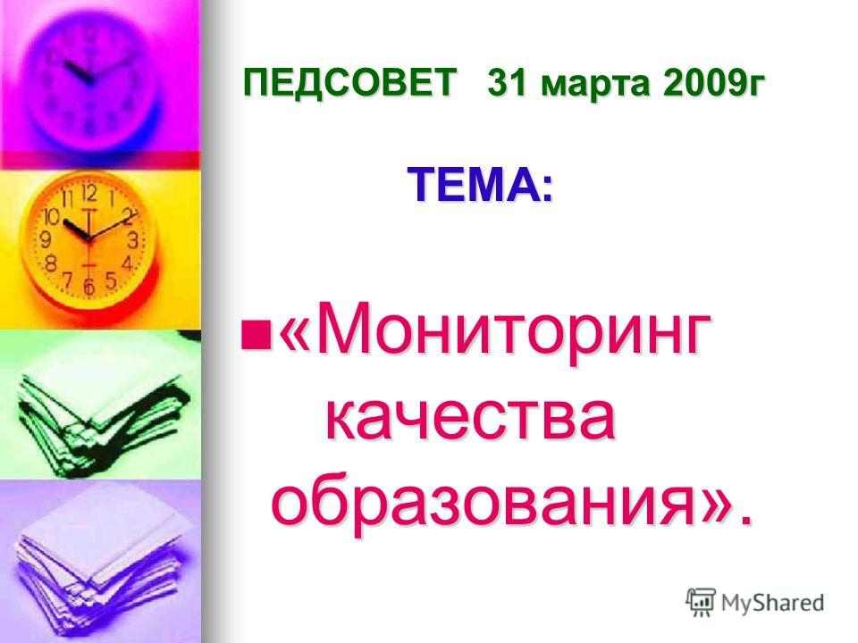ПЕДСОВЕТ 31 марта 2009г ТЕМА: ТЕМА: «Мониторинг качества образования». «Мониторинг качества образования».