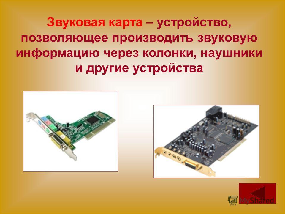 Звуковая карта – устройство, позволяющее производить звуковую информацию через колонки, наушники и другие устройства