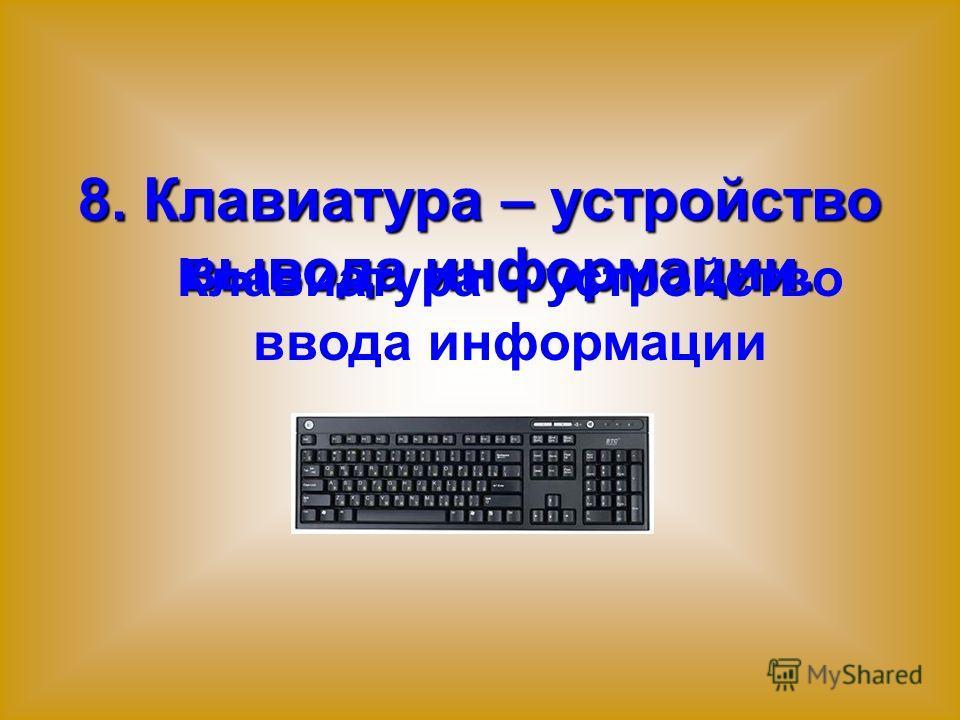 8. Клавиатура – устройство вывода информации. Клавиатура – устройство ввода информации