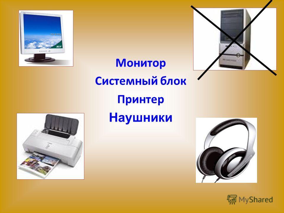 Монитор Системный блок Принтер Наушники