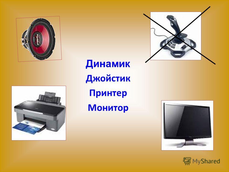 Динамик Джойстик Принтер Монитор
