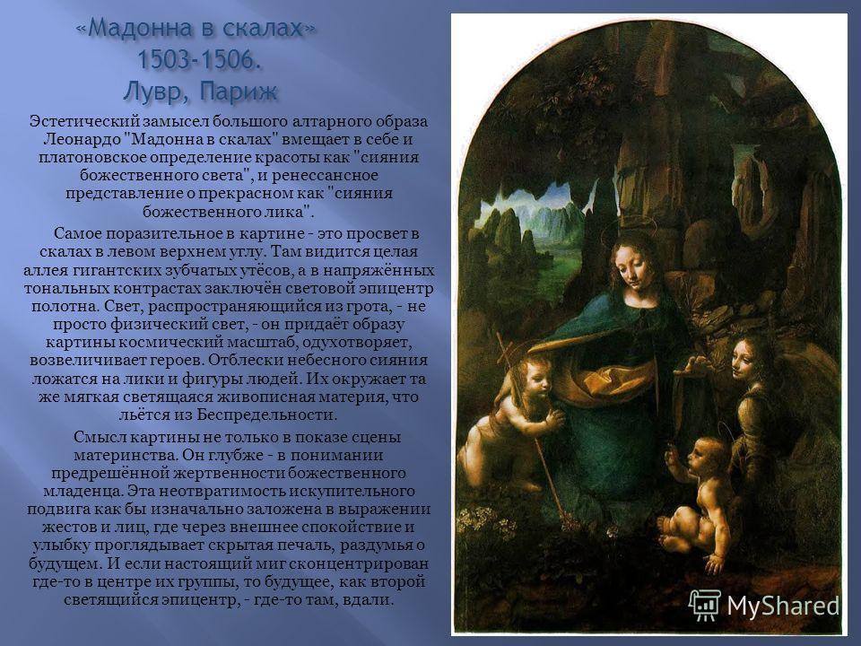 «Мадонна в скалах» 1503-1506. Лувр, Париж Эстетический замысел большого алтарного образа Леонардо