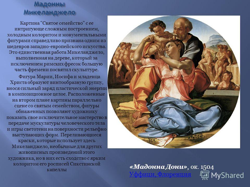 Мадонны Микеланджело Картина