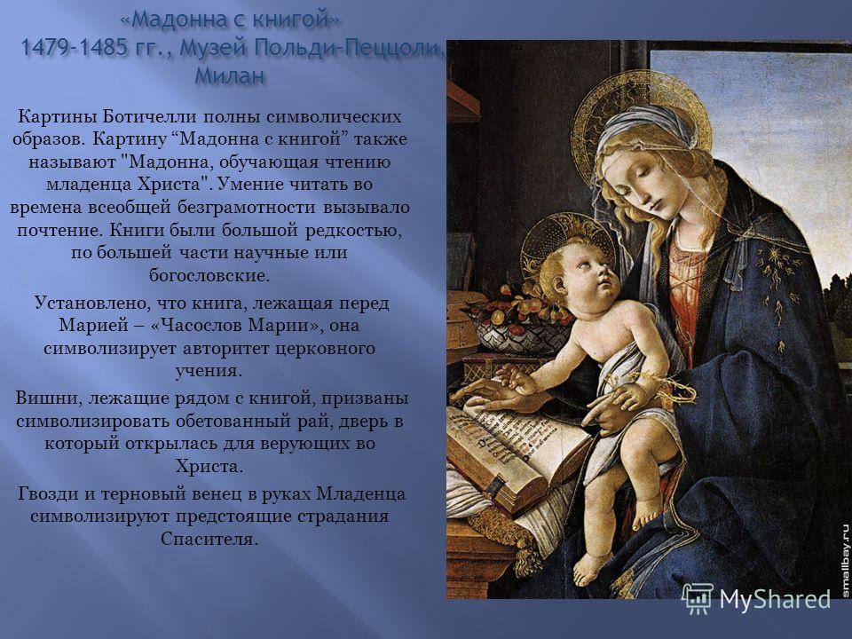 «Мадонна с книгой» 1479-1485 гг., Музей Польди-Пеццоли, Милан Картины Ботичелли полны символических образов. Картину Мадонна с книгой также называют
