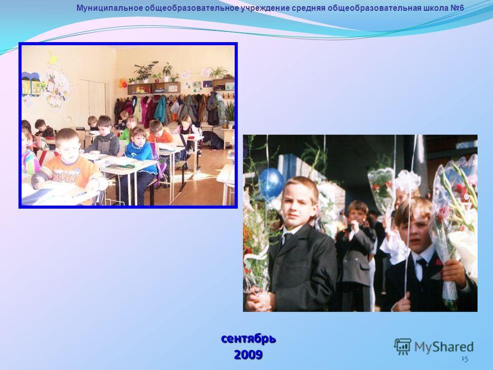 15 Муниципальное общеобразовательное учреждение средняя общеобразовательная школа 6 сентябрь 2009