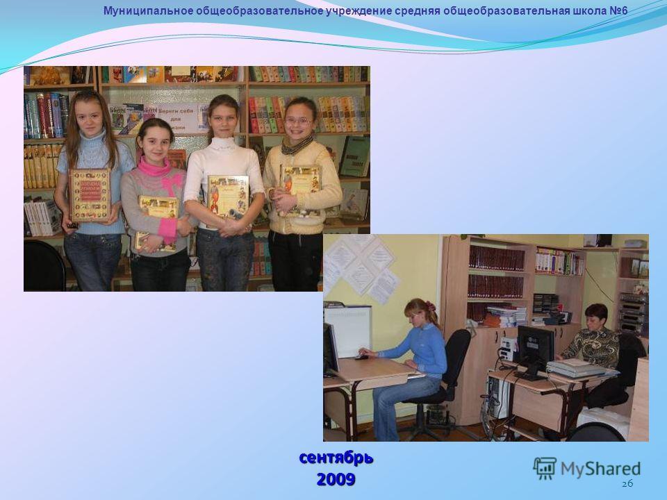26 Муниципальное общеобразовательное учреждение средняя общеобразовательная школа 6 сентябрь 2009