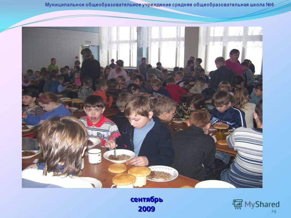 29 Муниципальное общеобразовательное учреждение средняя общеобразовательная школа 6 сентябрь 2009