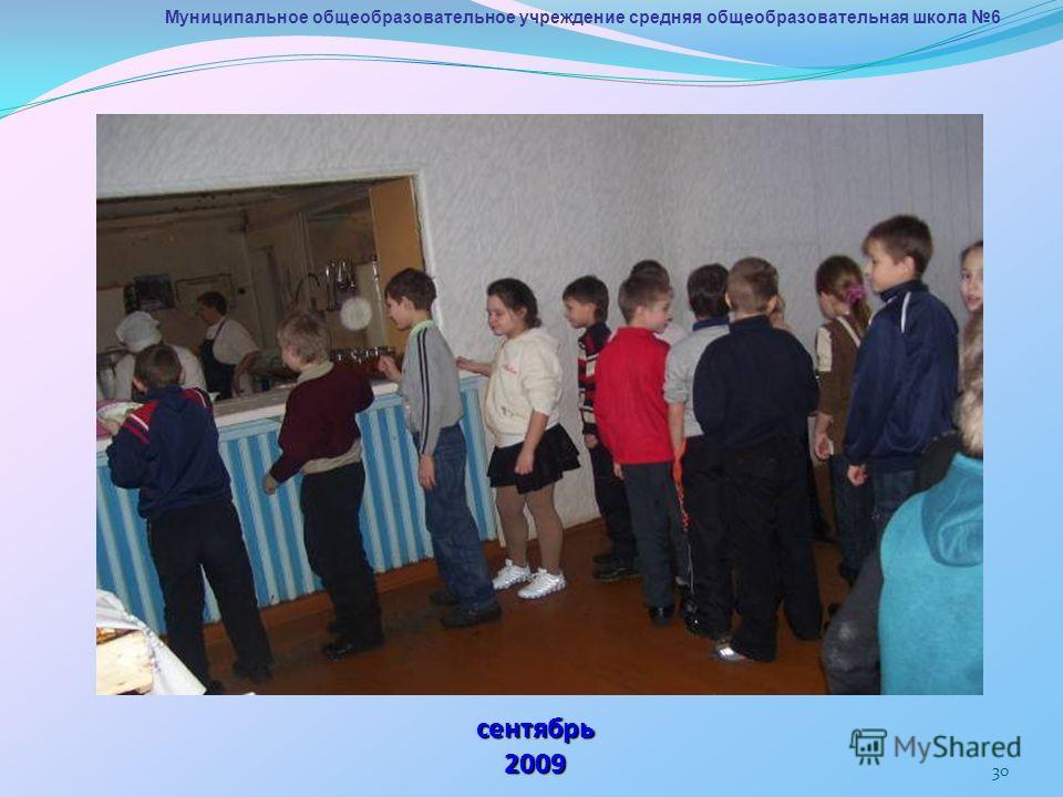 30 Муниципальное общеобразовательное учреждение средняя общеобразовательная школа 6 сентябрь 2009
