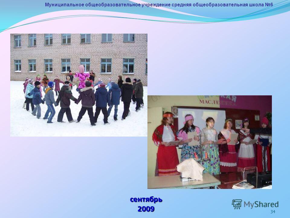 34 Муниципальное общеобразовательное учреждение средняя общеобразовательная школа 6 сентябрь 2009