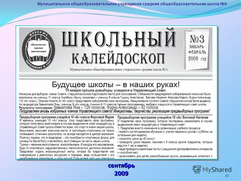 39 Муниципальное общеобразовательное учреждение средняя общеобразовательная школа 6 сентябрь 2009