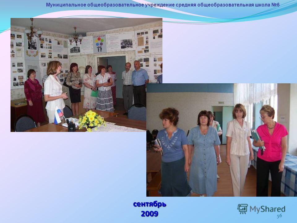 56 Муниципальное общеобразовательное учреждение средняя общеобразовательная школа 6 сентябрь 2009