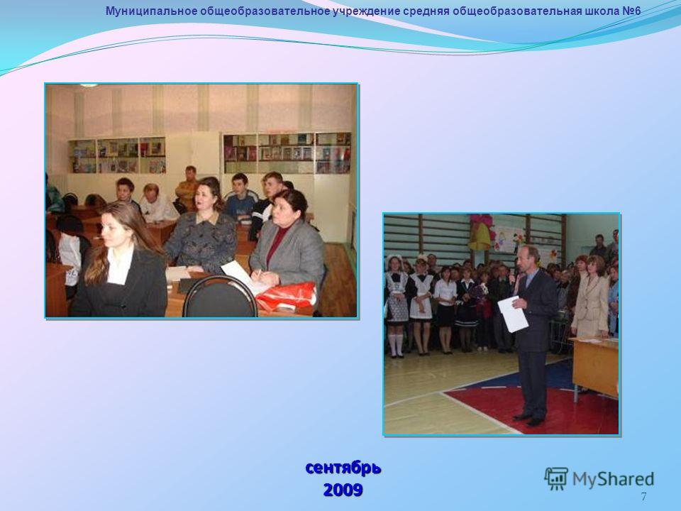 7 Муниципальное общеобразовательное учреждение средняя общеобразовательная школа 6 сентябрь 2009