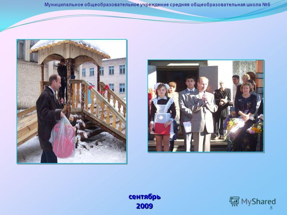 8 Муниципальное общеобразовательное учреждение средняя общеобразовательная школа 6 сентябрь 2009