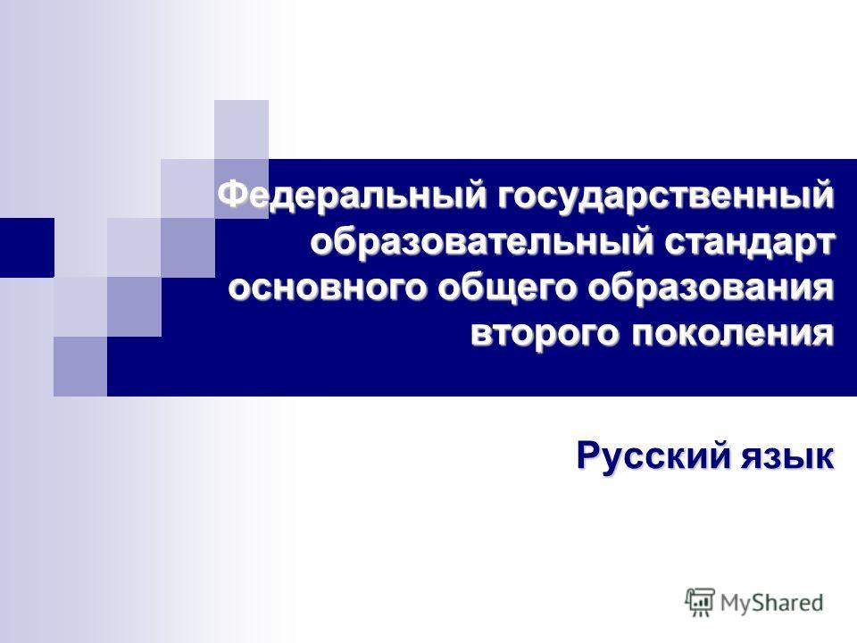 Федеральный государственный образовательный стандарт основного общего образования второго поколения Русский язык