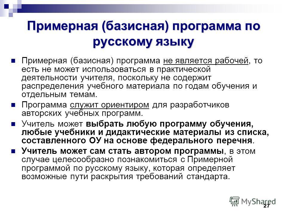 27 Примерная (базисная) программа по русскому языку Примерная (базисная) программа не является рабочей, то есть не может использоваться в практической деятельности учителя, поскольку не содержит распределения учебного материала по годам обучения и от