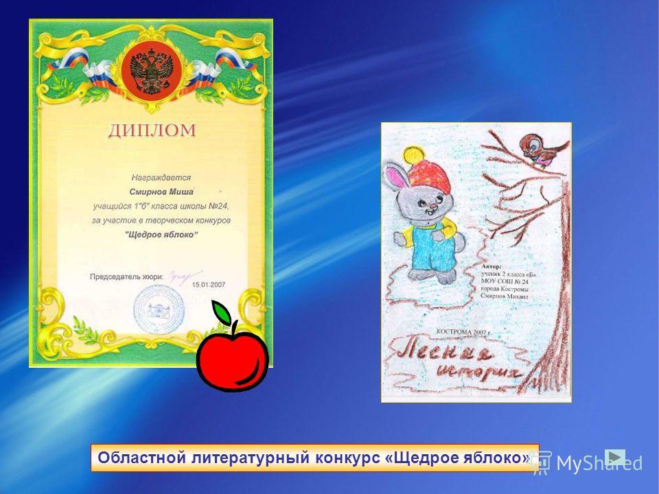 Областной литературный конкурс «Щедрое яблоко»