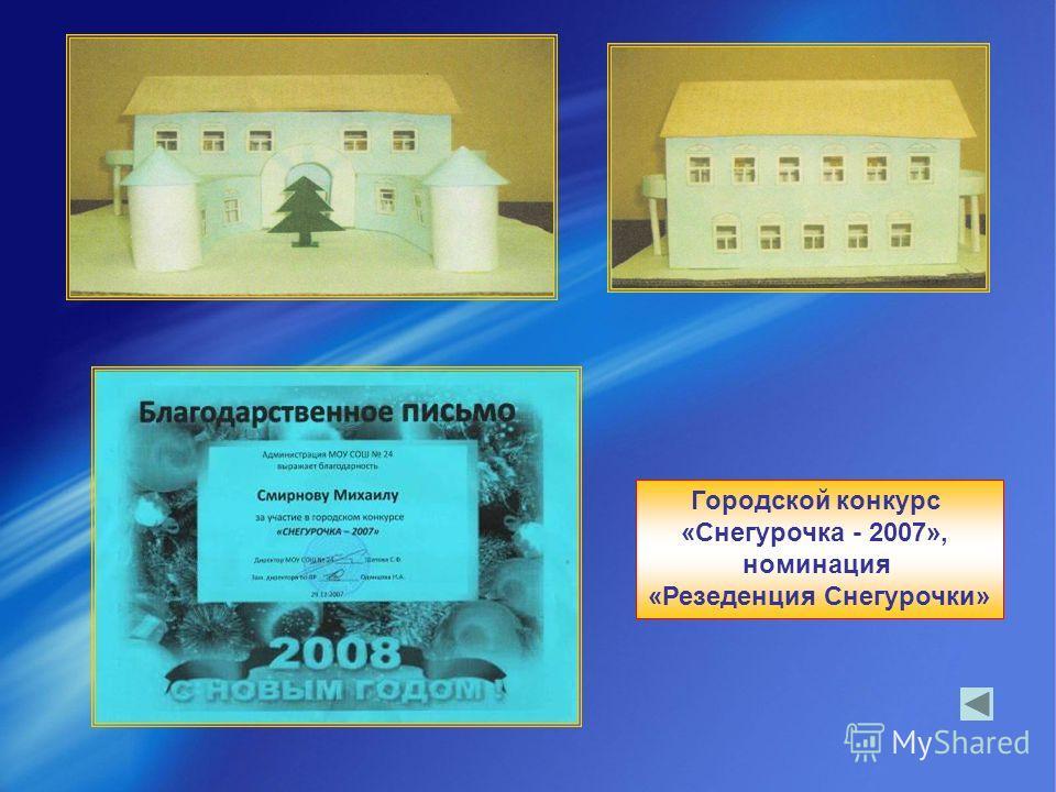 Городской конкурс «Снегурочка - 2007», номинация «Резеденция Снегурочки»