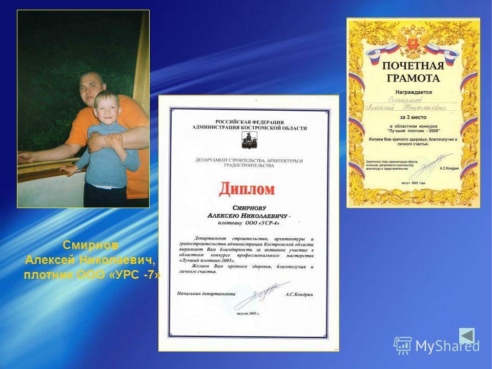 Смирнов Алексей Николаевич, плотник ООО «УРС -7»