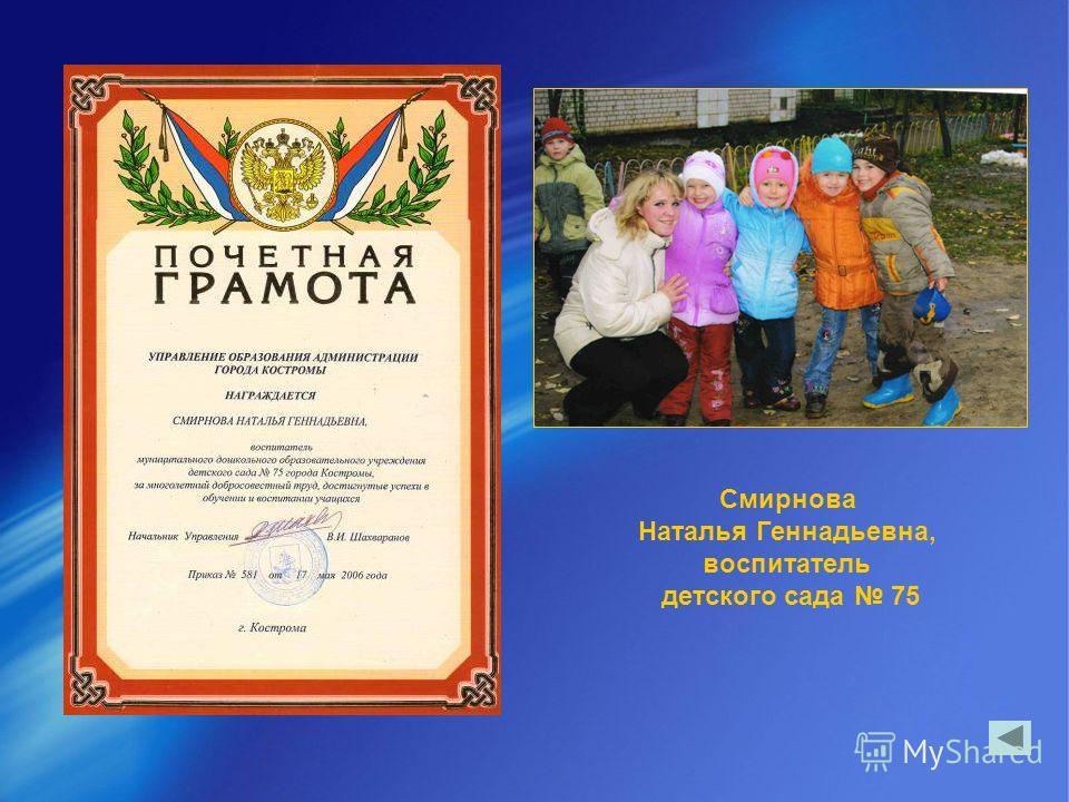 Смирнова Наталья Геннадьевна, воспитатель детского сада 75