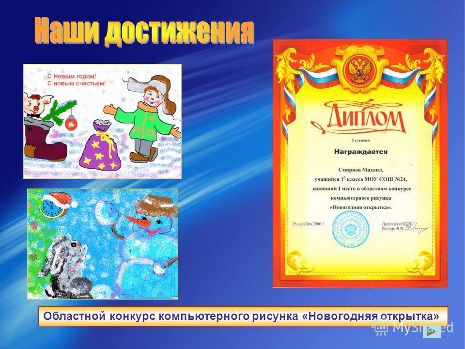 Областной конкурс компьютерного рисунка «Новогодняя открытка»