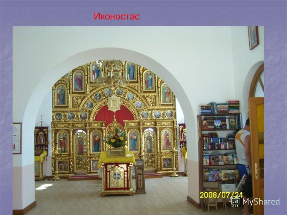 @_МОУ Барановская СОШ_Ф.С. Захарова_2010 Иконостас