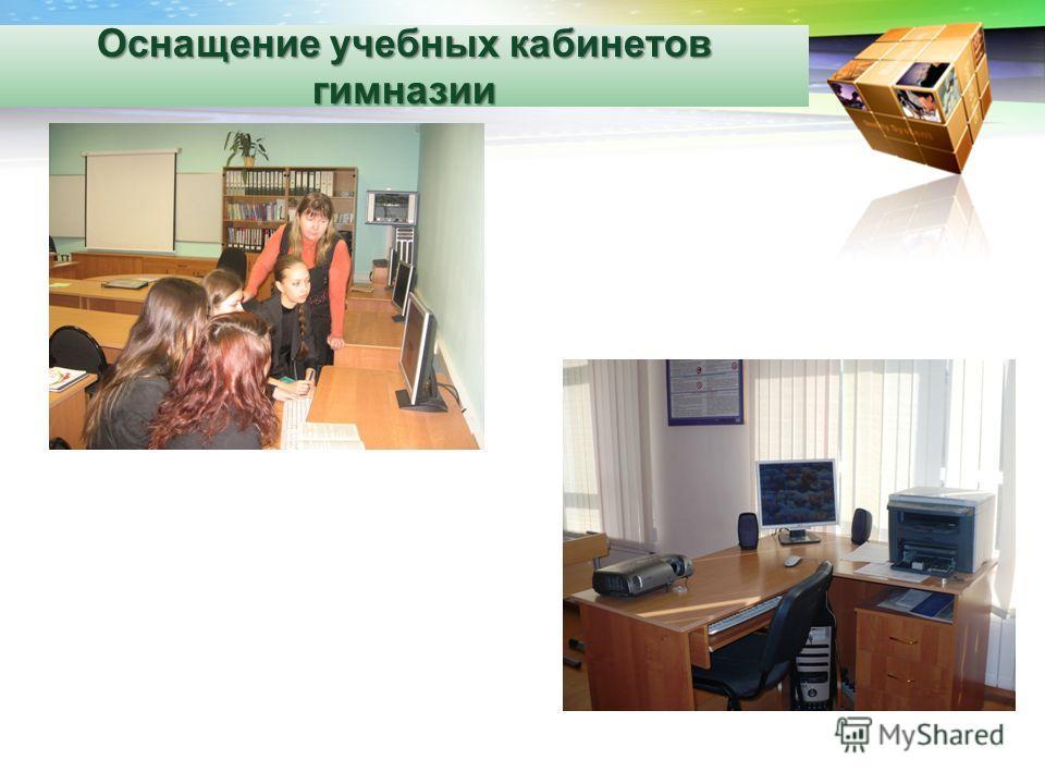 LOGO Оснащение учебных кабинетов гимназии