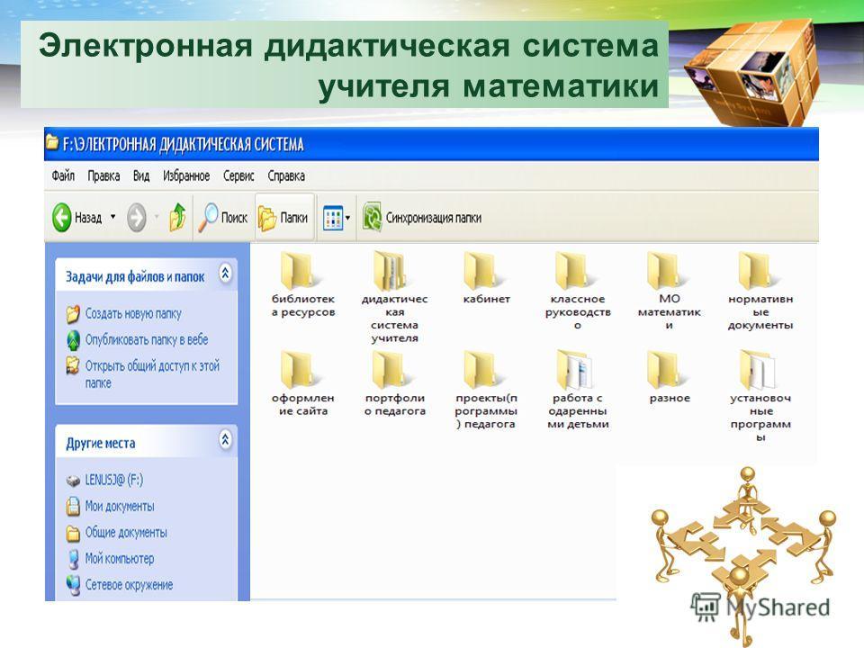 LOGO Электронная дидактическая система учителя математики