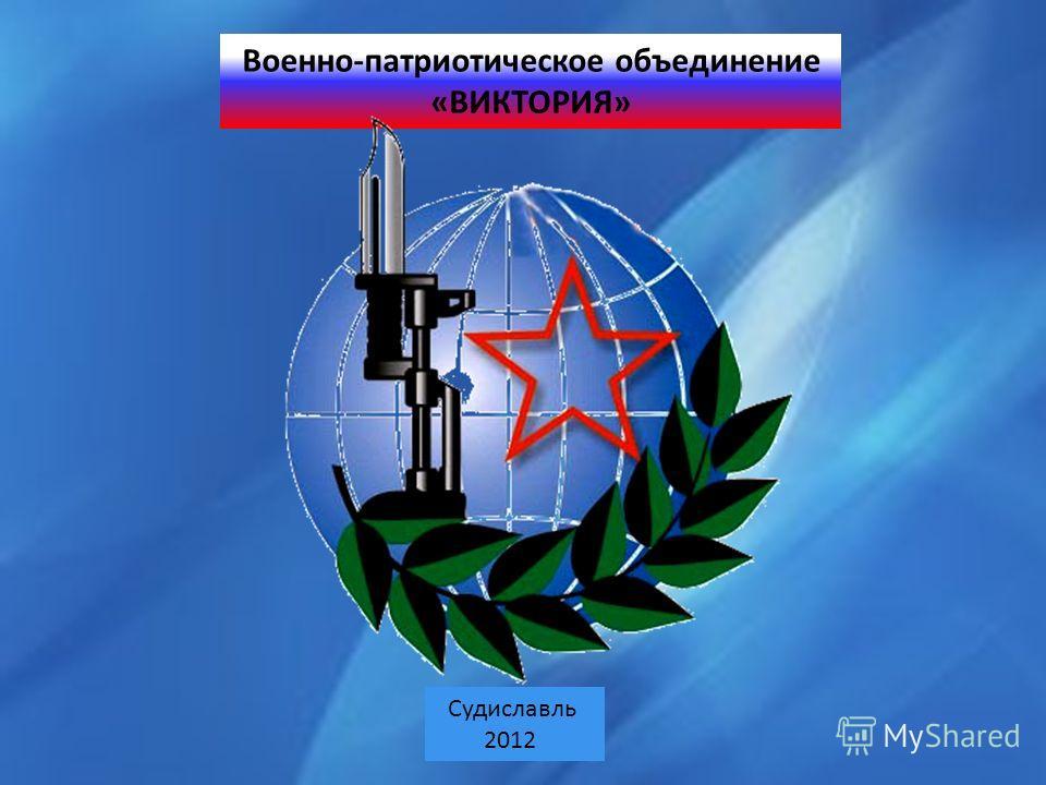 Судиславль 2012 Военно-патриотическое объединение «ВИКТОРИЯ»