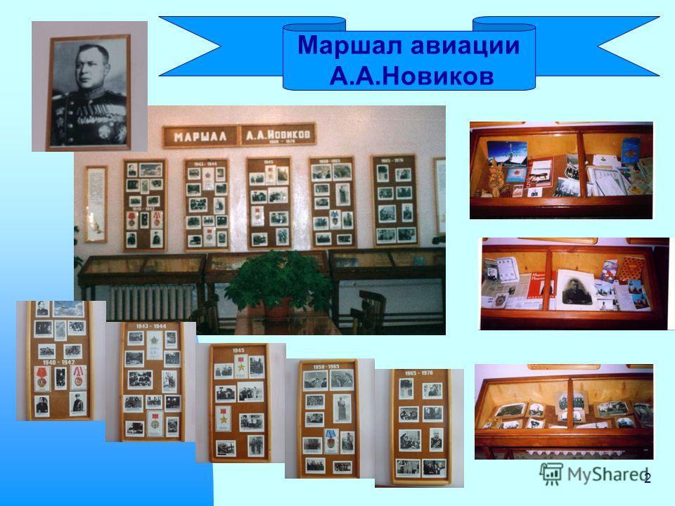 2 Маршал авиации А.А.Новиков