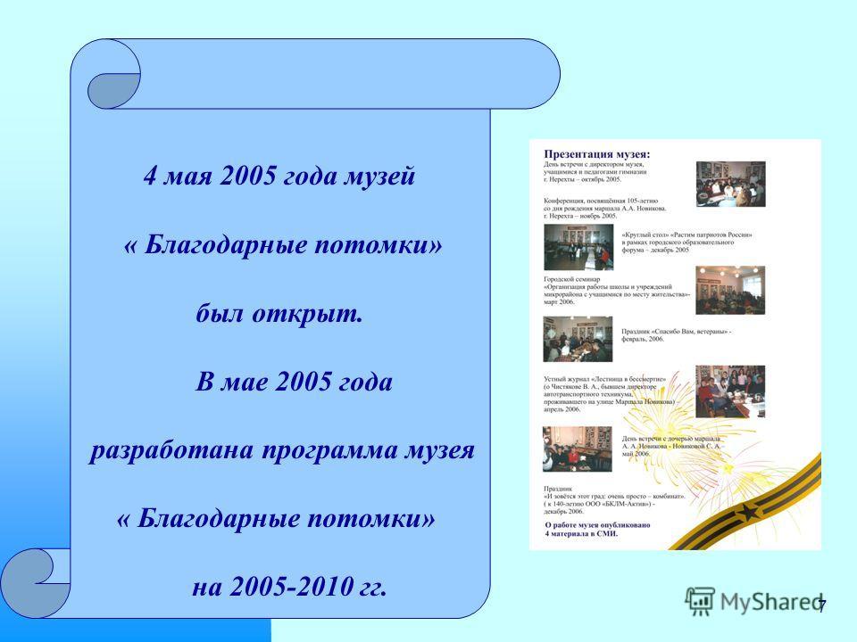 7 4 мая 2005 года музей « Благодарные потомки» был открыт. В мае 2005 года разработана программа музея « Благодарные потомки» на 2005-2010 гг.