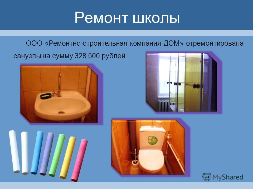 Ремонт школы ООО «Ремонтно-строительная компания ДОМ» отремонтировала санузлы на сумму 328 500 рублей