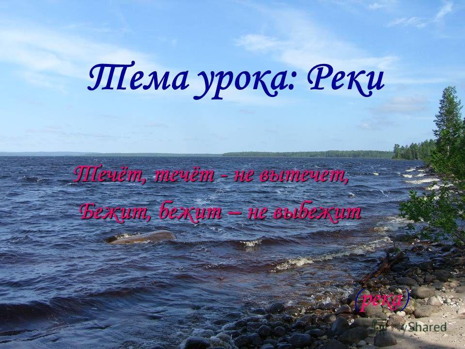 Бежит, бежит река...