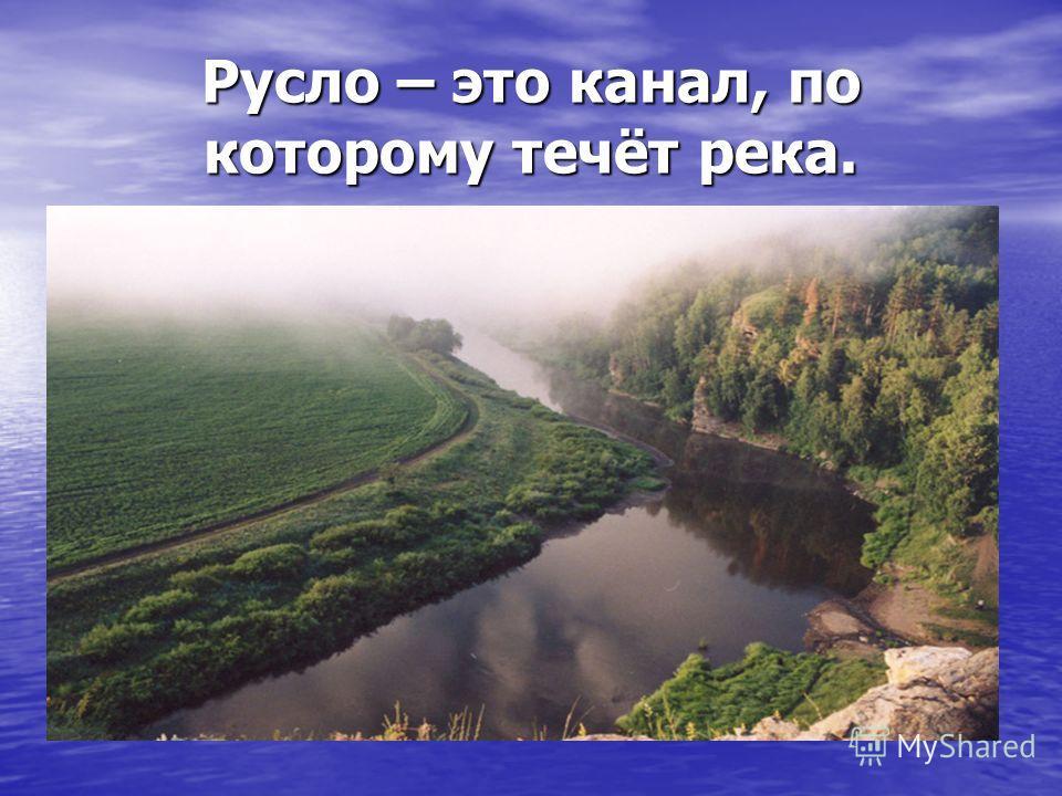 Русло – это канал, по которому течёт река.