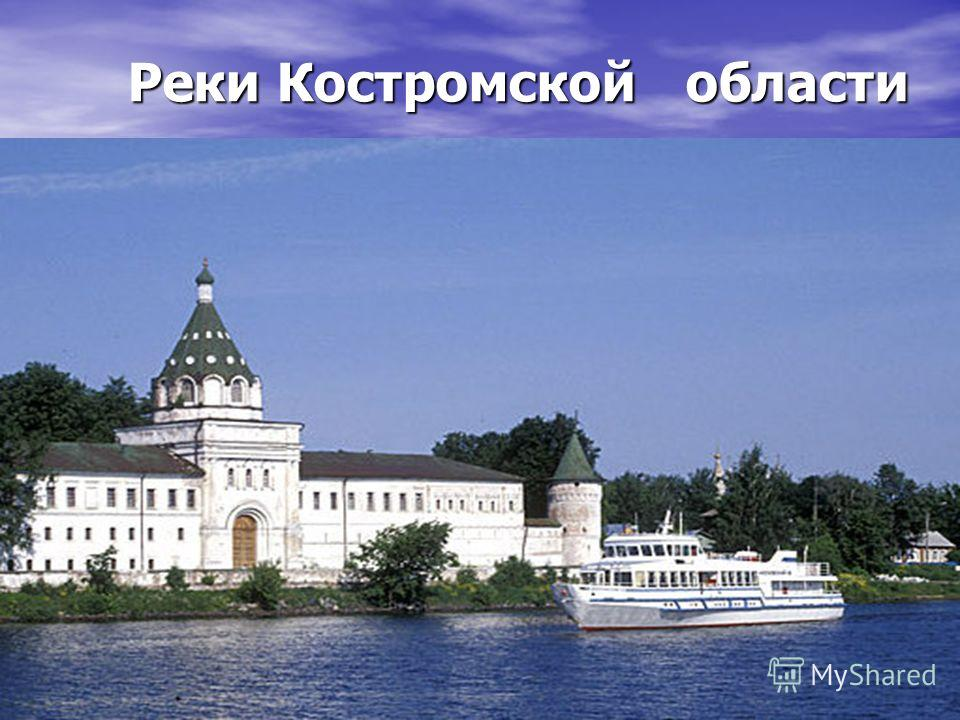 Реки Костромской области Реки Костромской области