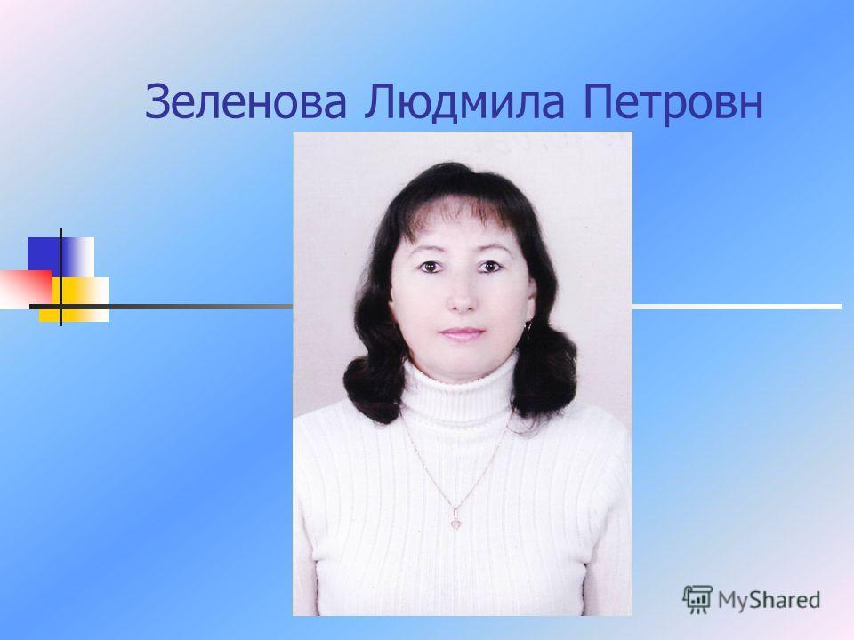 Зеленова Людмила Петровн