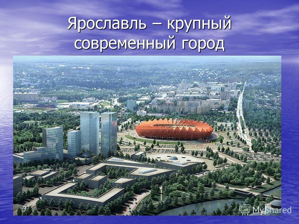 Ярославль – крупный современный город