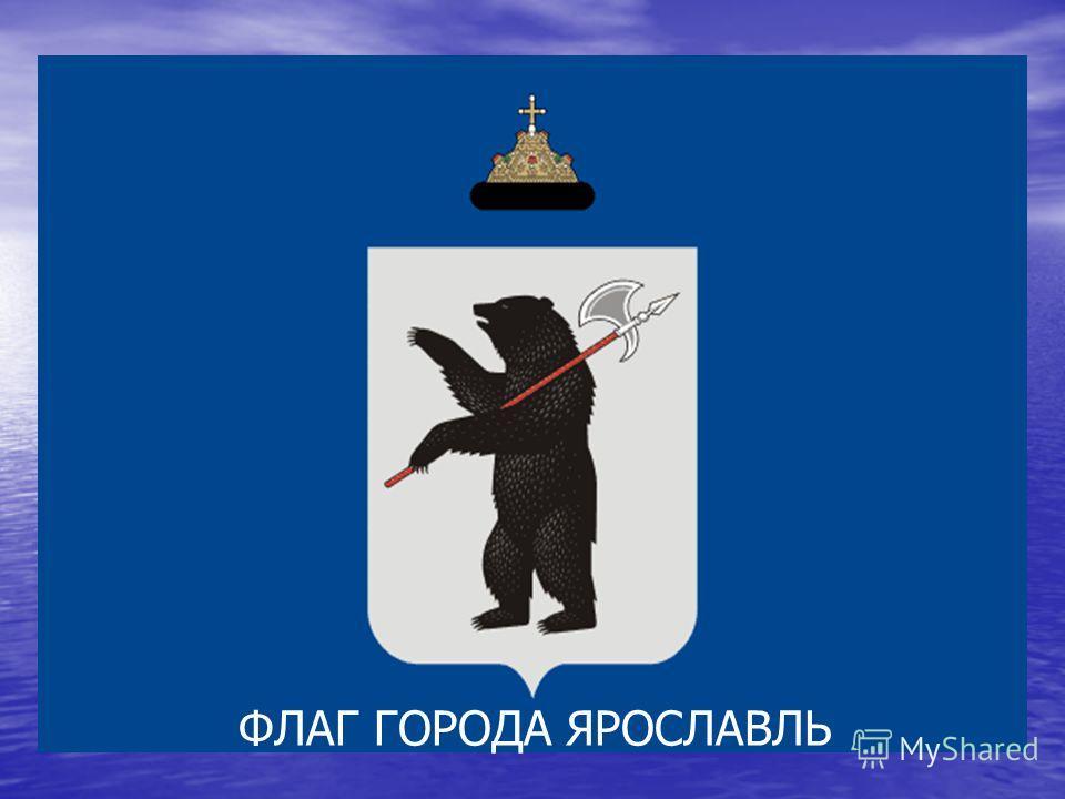 ФЛАГ ГОРОДА ЯРОСЛАВЛЬ