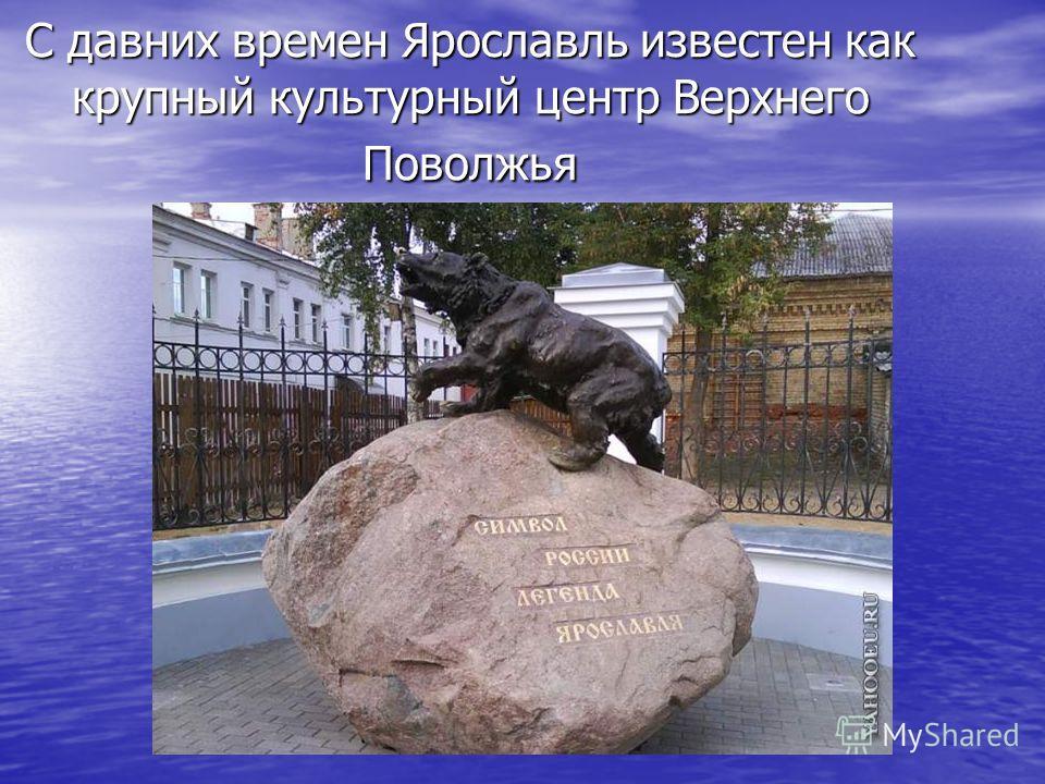 С давних времен Ярославль известен как крупный культурный центр Верхнего Поволжья