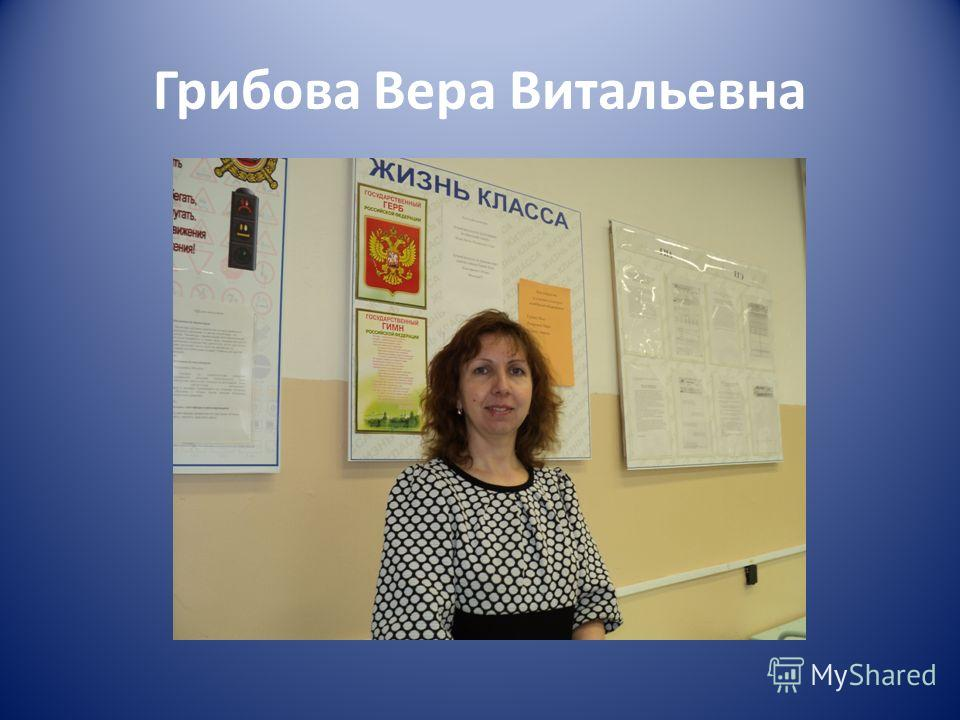 Грибова Вера Витальевна