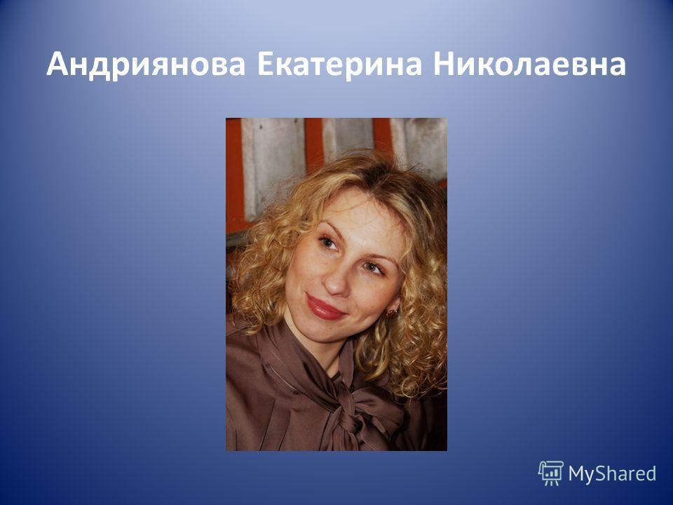 Андриянова Екатерина Николаевна