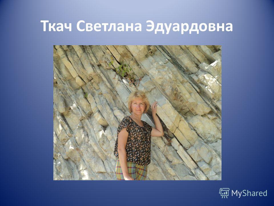 Ткач Светлана Эдуардовна