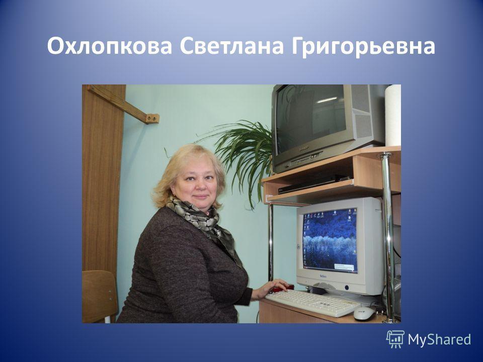 Охлопкова Светлана Григорьевна