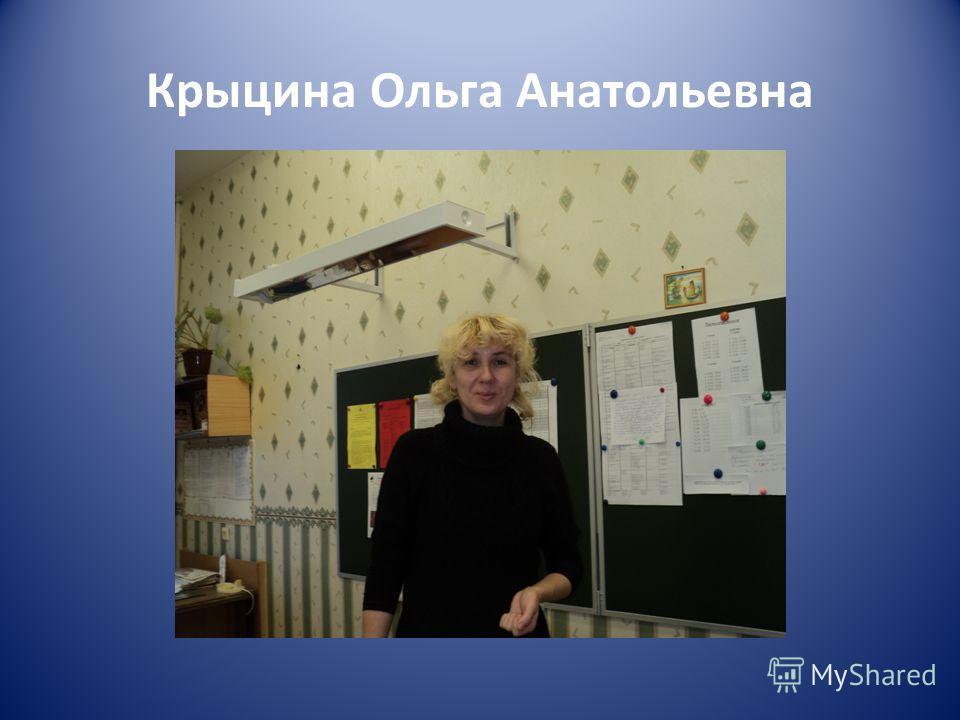 Крыцина Ольга Анатольевна