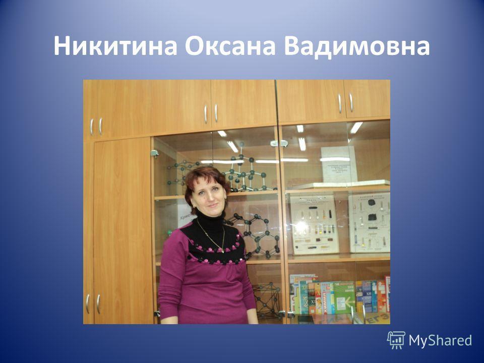 Никитина Оксана Вадимовна