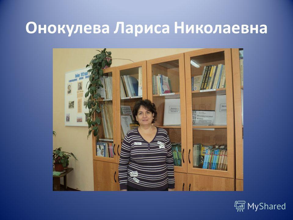 Онокулева Лариса Николаевна