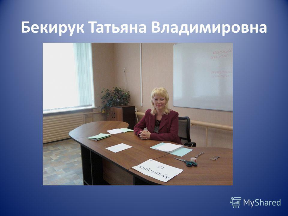 Бекирук Татьяна Владимировна
