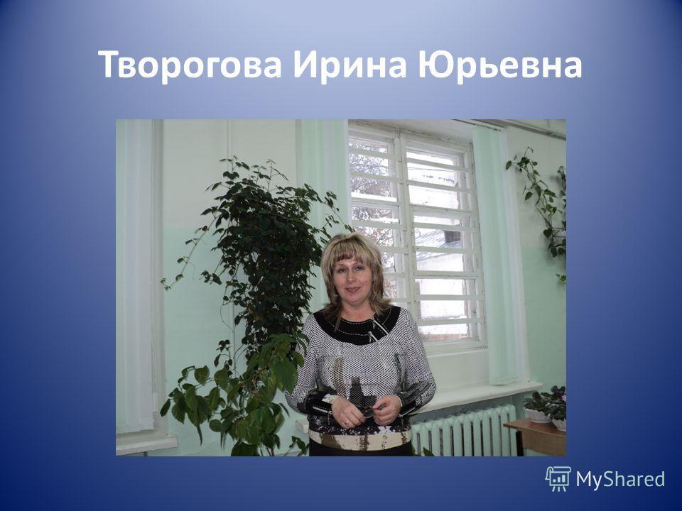 Творогова Ирина Юрьевна