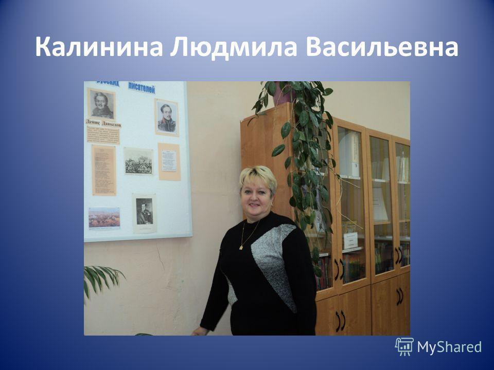 Калинина Людмила Васильевна