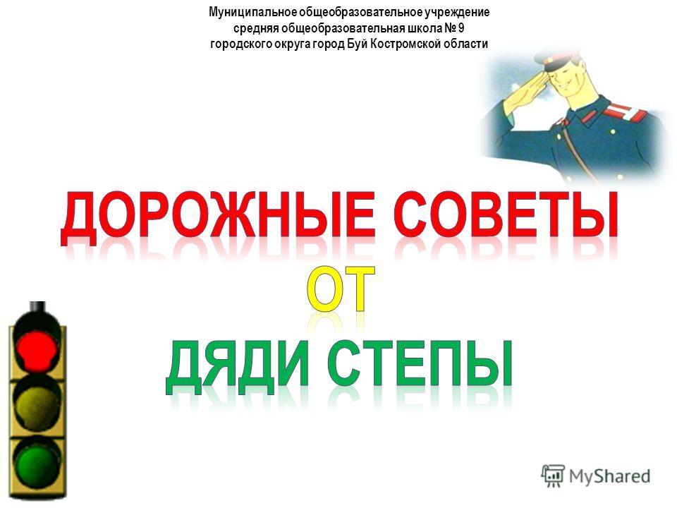 Муниципальное общеобразовательное учреждение средняя общеобразовательная школа 9 городского округа город Буй Костромской области