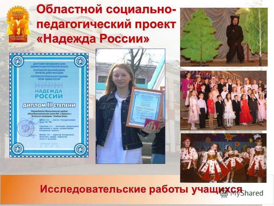 Областной социально- педагогический проект «Надежда России» Исследовательские работы учащихся